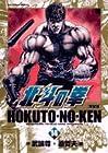 北斗の拳 完全版 第14巻