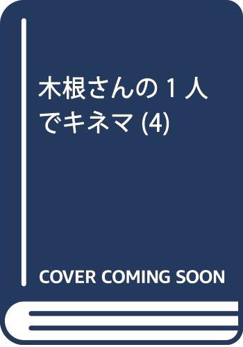 木根さんの1人でキネマ 4 (ヤングアニマルコミックス)