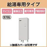 三菱電機 電気温水器 370L 給湯専用 マイコン型・標準圧力型 角形 SRG-376E