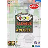 J.LEAGUE プロサッカークラブをつくろう! 初回限定版