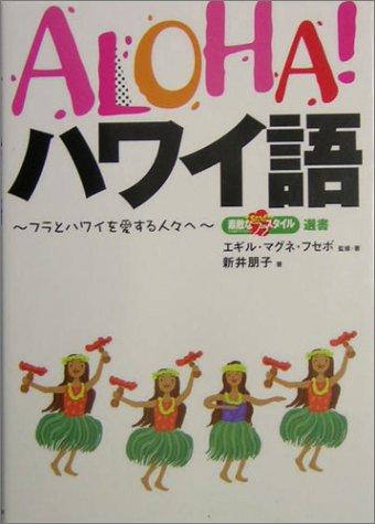 ALOHA!ハワイ語—フラとハワイを愛する人々へ (素敵なフラスタイル選書)
