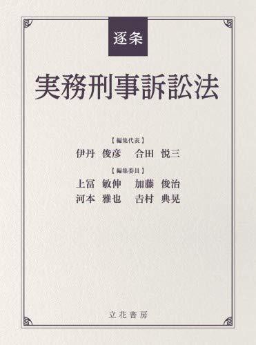 [画像:逐条実務刑事訴訟法]