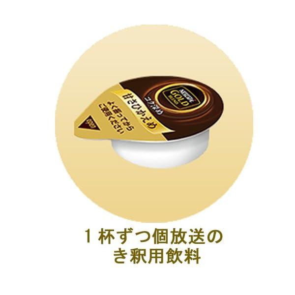 ネスレ 贅沢抹茶ラテ ポーション 5個×6袋の紹介画像2