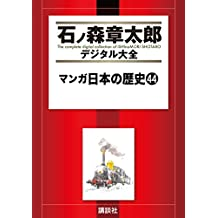 マンガ日本の歴史(44) (石ノ森章太郎デジタル大全)
