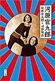 河原官九郎 (角川文庫)