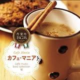 作業用BGM ピアノ カフェマニア ユーチューブ 音楽 試聴
