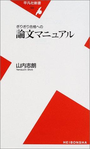 ぎりぎり合格への論文マニュアル (平凡社新書)