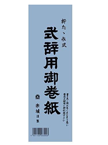 赤城 巻紙 式辞用 慶弔両用 マ390