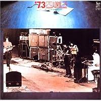 ライヴ・アルバム'73 四人囃子(完全版)(紙ジャケット仕様)