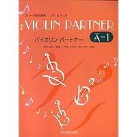 バイオリンパートナー ソロ&デュオ Grade A-1