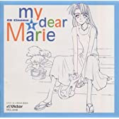 """「ぼくのマリー」 CDシネマ(1)""""マリー誕生"""""""