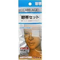 CARELAGE(ケアレージュ) 眼帯セット