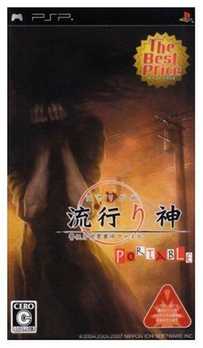 流行り神 ポータブル 警視庁怪異事件ファイル The Best Price - PSP