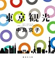 東京観光 (集英社文庫)