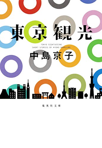 東京観光 / 中島 京子