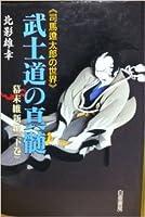 「司馬遼太郎の世界」武士道の真髄 幕末維新編〈下巻〉