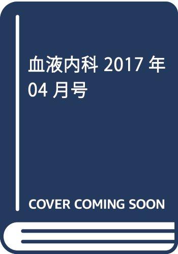 血液内科 2017年 04 月号 [雑誌]