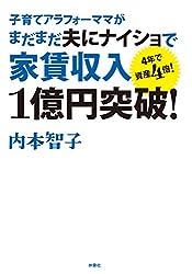 子育てアラフォーママがまだまだ夫に内緒で家賃収入1億円突破! (扶桑社BOOKS)