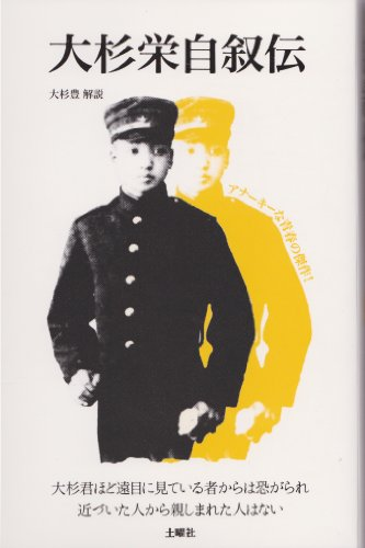大杉栄自叙伝