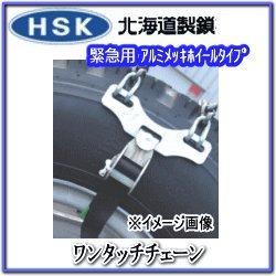 北海道製鎖 バス・トラック用 ワンタッチチェーン AOT...