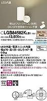 パナソニック(Panasonic) スポットライト LGB84582KLB1 調光可能 電球色 ホワイト