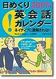 日めくり英会話カレンダー 2007 ([カレンダー])