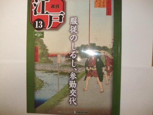 週刊江戸全国版  服従のしるし、参勤交代 2010年 04/27号