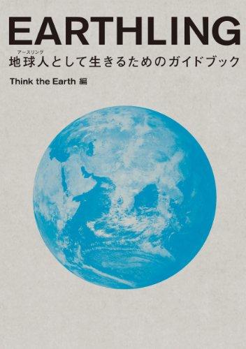 EARTHLING 地球人(アースリング)として生きるためのガイドブックの詳細を見る