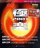 極楽 2001
