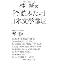 林 修の「今読みたい」日本文学講座