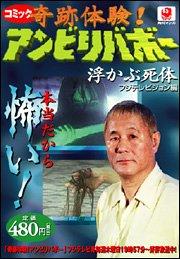 奇跡体験!アンビリバボー―浮かぶ死体 (単行本コミックス―角川マンガ)