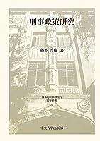 刑事政策研究 (日本比較法研究所研究叢書)