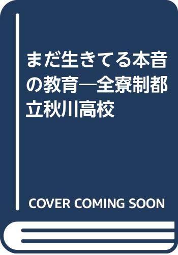 まだ生きてる本音の教育—全寮制都立秋川高校