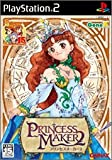 プリンセスメーカー2