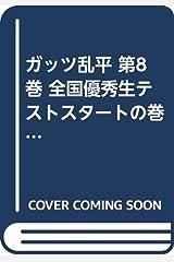 ガッツ乱平 第8巻 全国優秀生テストスタートの巻 (ジャンプコミックスセレクション) コミック
