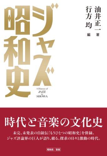 ジャズ昭和史 時代と音楽の文化史