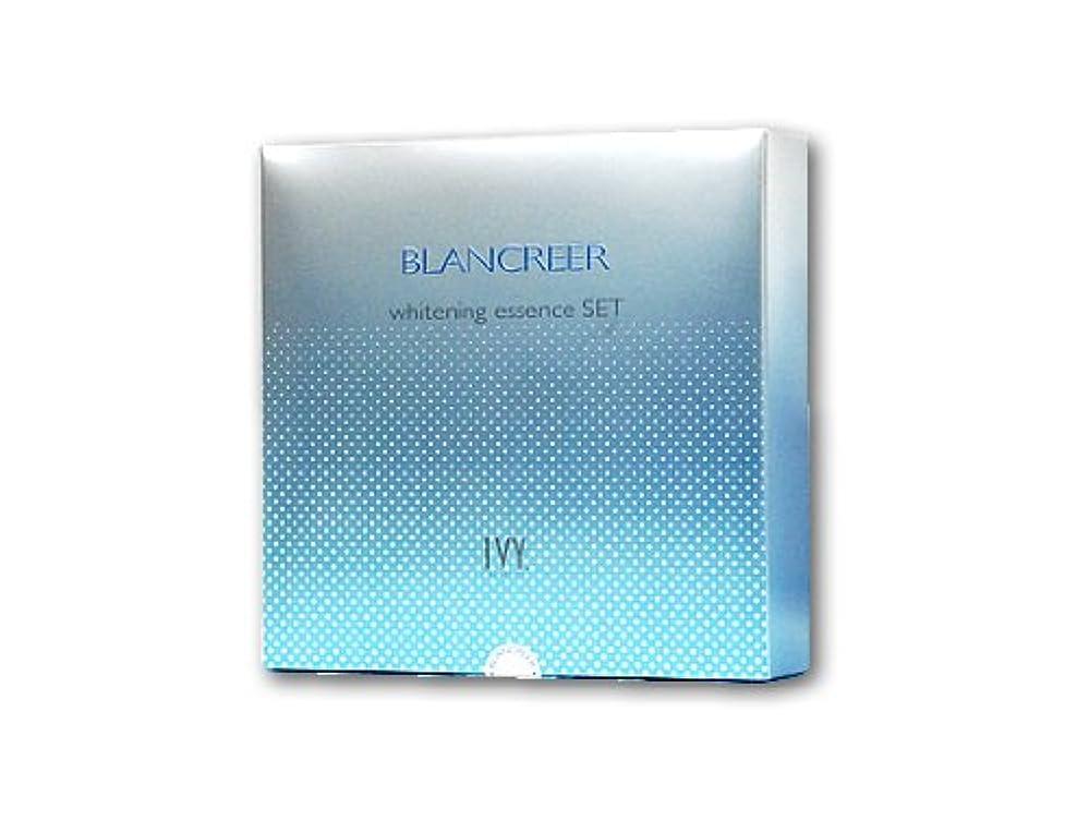 明るくする人工番目アイビー ブランクレエ ホワイトニング エッセンス セット (セット)