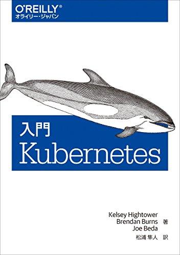 入門 Kubernetes (オライリー・ジャパン)