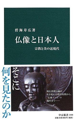 仏像と日本人-宗教と美の近現代 (中公新書)