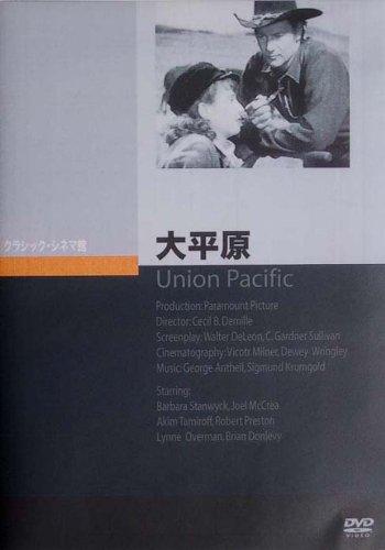 大平原 [DVD]
