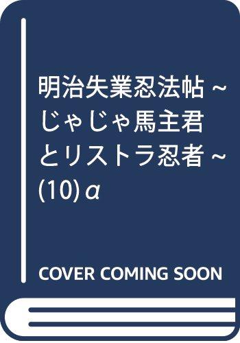 明治失業忍法帖 ~じゃじゃ馬主君とリストラ忍者~(10): ボニータ・コミックスα