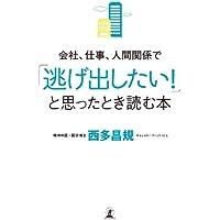 Amazon.co.jp: 西多 昌規:作品一...