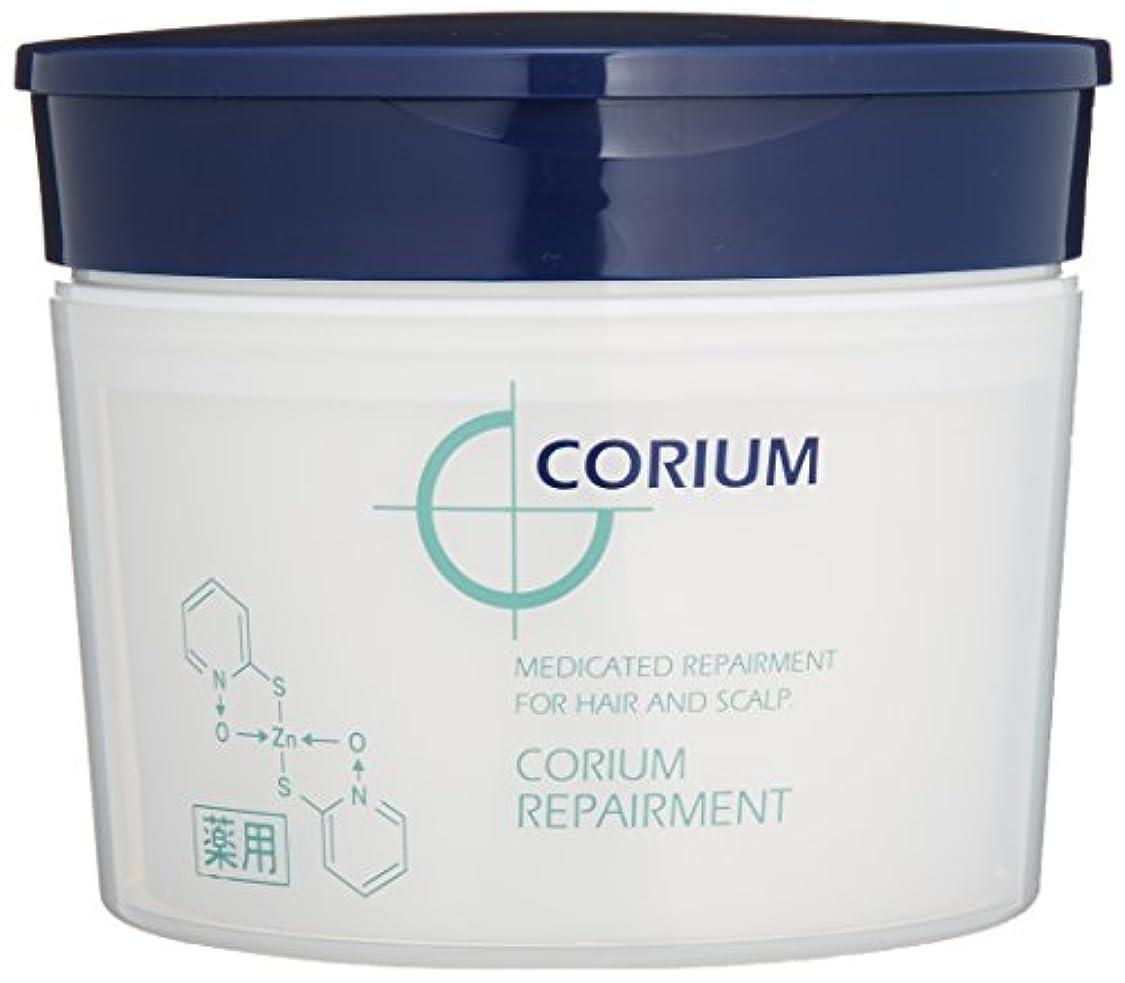 膜連結する早く薬用 コリューム リペアメント