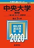 中央大学(商学部−一般入試・センター併用方式) (2020年版大学入試シリーズ)