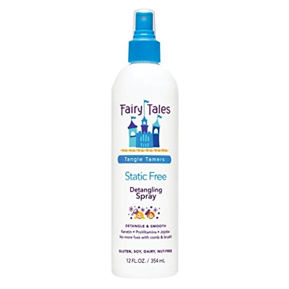 エンドウ権限を与える贈り物Fairy Tales 子供のためのもつれテイマー静的無料もつれ解除スプレー - 12オンスを 12液量オンス