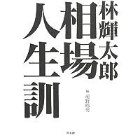 林輝太郎「相場人生訓」