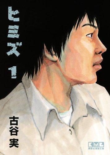 ヒミズ(1) (講談社漫画文庫)の詳細を見る