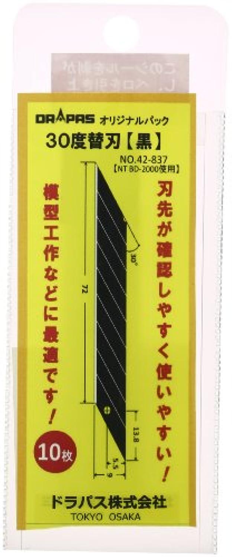 ドラパス NT社製カッター替刃 (30度?黒) 10枚入り 42-837