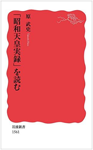 「昭和天皇実録」を読む (岩波新書)の詳細を見る