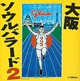 大阪ソウルバラード(2) ユーチューブ 音楽 試聴